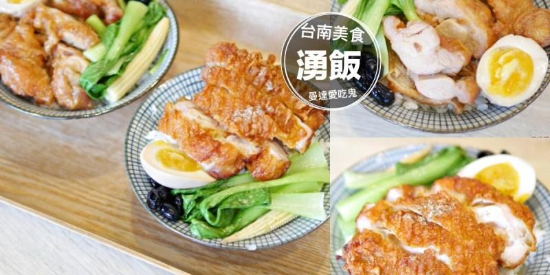 【台南美食】開店秒售完人氣海南雞飯。湧飯。台南北區|台南丼飯|椒麻雞腿