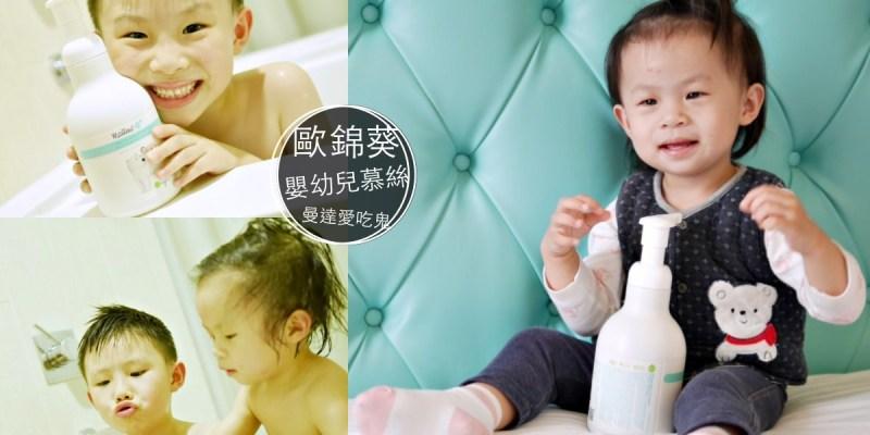 【網購開箱】歐錦葵嬰幼兒慕絲。寶寶洗澡開心又安心。嬰兒清潔推薦|嬰兒沐浴