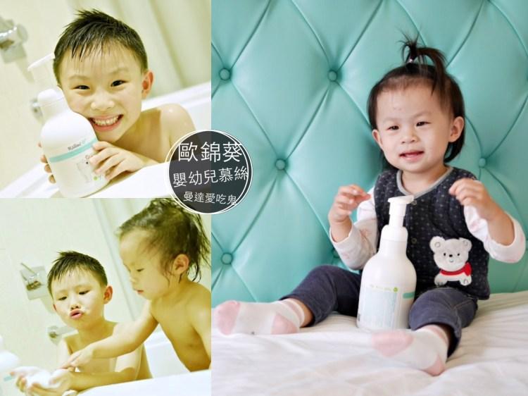 【開箱】歐錦葵嬰幼兒慕絲。寶寶洗澡開心又安心。嬰兒清潔推薦|嬰兒沐浴