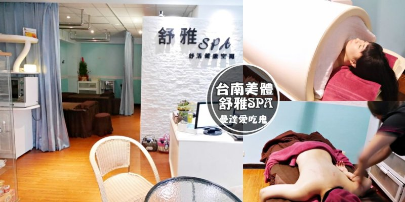 【台南美體】舒雅SPA健康舒活空間。 按摩到位好舒壓。台南安平區