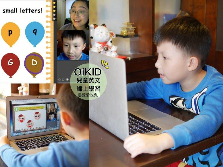 【育兒】寶貝在家開心「玩」美語。OiKID兒童英文線上學習。英語教學|線上教學