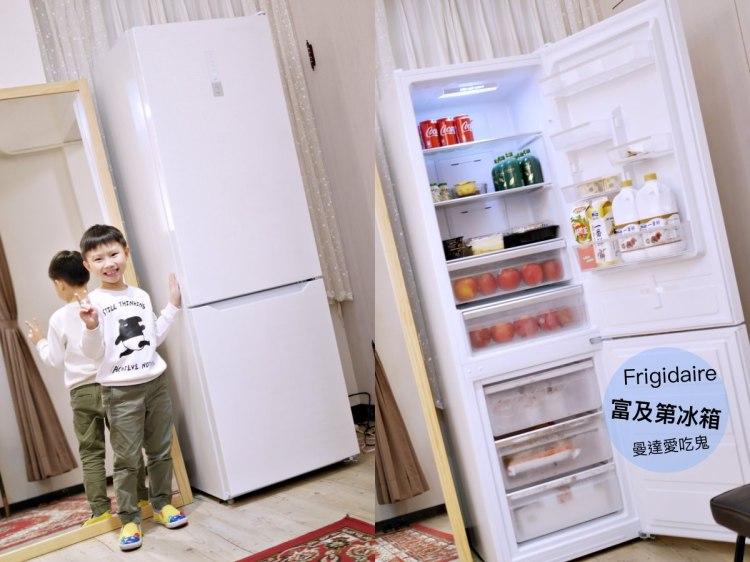 【開箱】美國 Frigidaire 富及第冰箱(307L/白色)。絕美髮絲紋好吸睛。冰箱推薦|網購家電