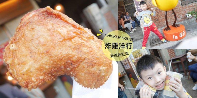 【台南美食】讓人一口接一口停不下來的噴汁八兩雞。炸雞洋行 CHICKEN HOUSE。食尚玩家推薦。台南安平區