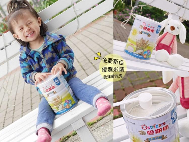 【育兒】金愛斯佳優選米精。寶寶輕鬆攝取無負擔,腸胃好消化。副食品|4個月以上寶寶適用