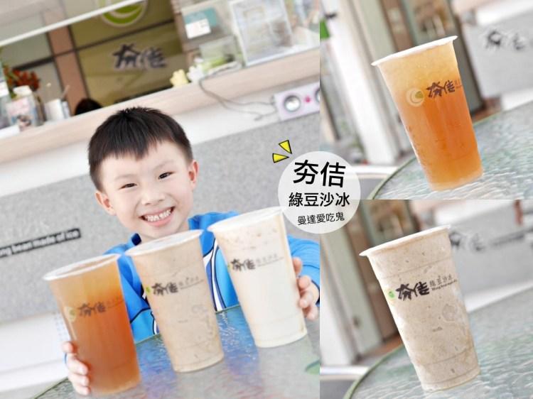 【台南美食】夯佶綠豆沙冰。海安路人氣消暑飲品。台南中西區|台南飲品