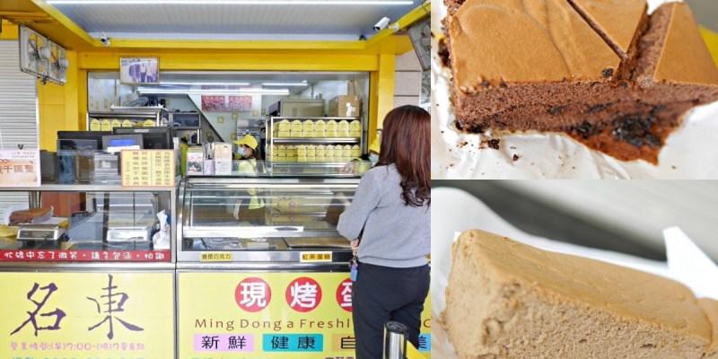 【台南美食】名東傳統現烤蛋糕。不變的好味道。台南中西區|台南伴手禮|海安路