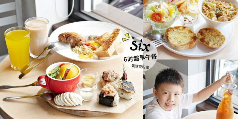 【台南美食】6吋盤早午餐 (台南中山南店)。就是要妳飽飽的。台南永康區|開元路