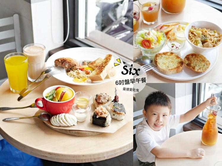 大份量澎湃早午餐。6吋盤早午餐 (台南中山南店)。就是要妳飽飽的。台南永康區|台南早午餐|開元路|台南美食