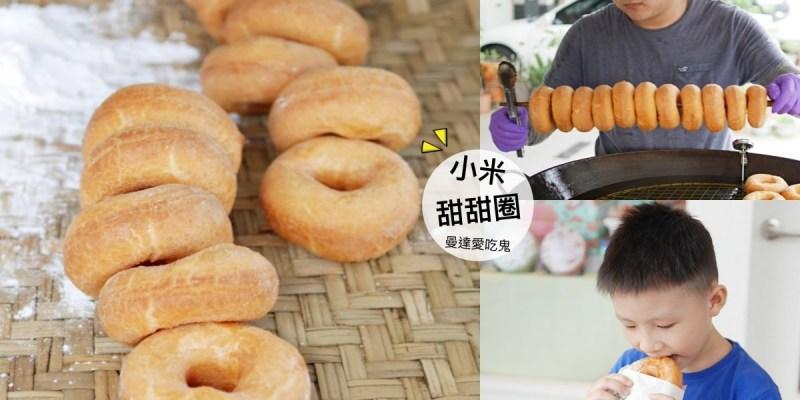 【台南美食】原來是霧台神山小米甜甜圈。現炸Q彈好滋味。台南甜點|台南下午茶