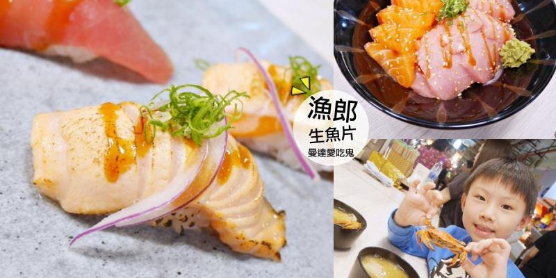 【屏東美食】漁郎生魚片。隱身於市場內的高CP值銷魂握壽司。東港美食|華僑市場