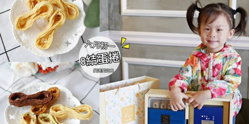 【彌月】六月初一8結蛋捲。越吃越涮嘴的幸福好滋味!8結聯名咖啡彌月禮盒|台中美食