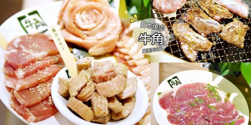 【新竹美食】牛角日本燒肉專門店(新竹大遠百店)。承襲日式用心的優質好店。新竹吃到飽 新竹燒烤