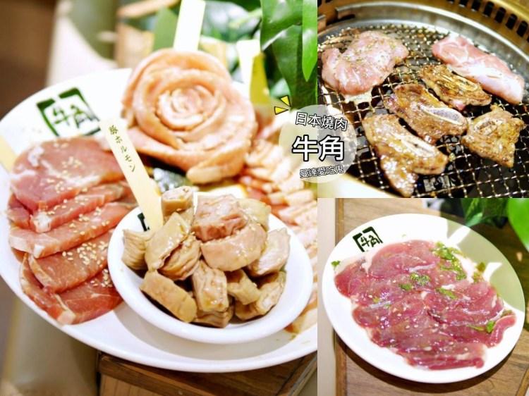 【新竹美食】牛角日本燒肉專門店(新竹大遠百店)。承襲日式用心的優質好店。新竹吃到飽|新竹燒烤