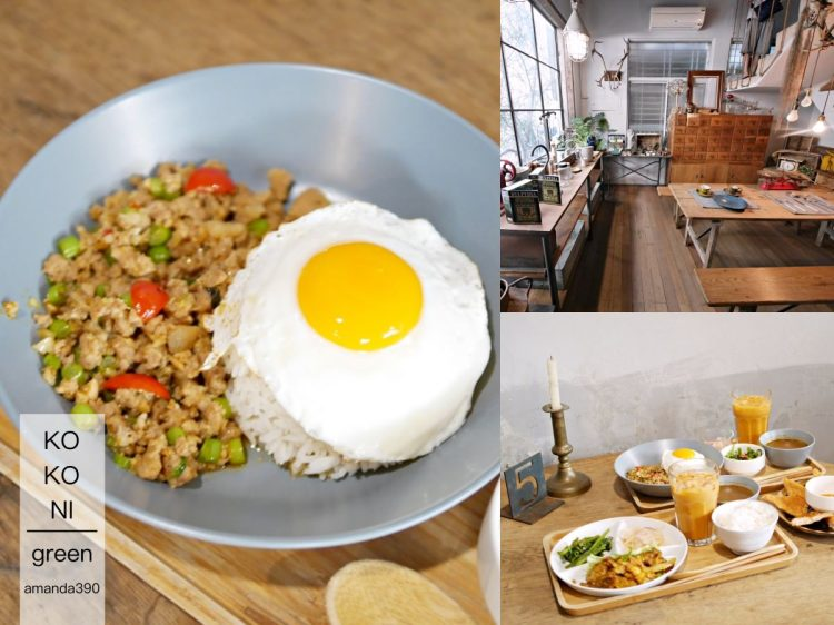 【台南美食】kokoni green。在50年老宅裡發現泰式好滋味!台南中西區|台南老屋|台南泰式料理