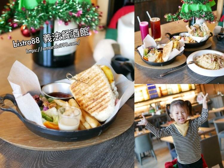 在酒吧享用愜意早午餐。bistro88 義法餐酒館。台南美食|新光三越|台南中西區