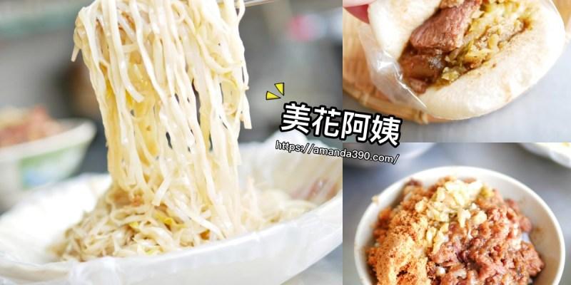 台南人的早餐這樣吃。美花阿姨の早午餐。新營豆菜麵|台南永康區|台南美食|台南早點
