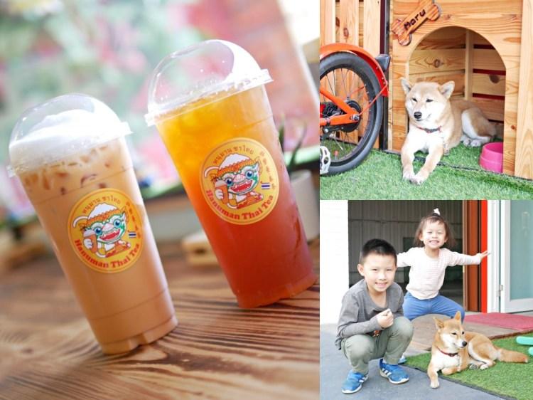 想喝道地泰式奶茶不用再飛出國啦!哈努曼泰茶泰式奶茶。台南美食|台南飲料|台南東區