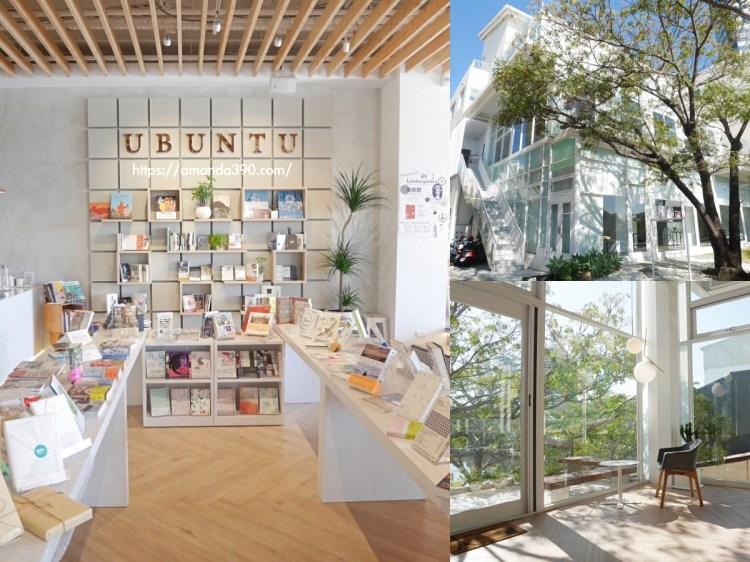 運河旁絕美極簡書店!烏邦圖書店 Ubuntu。在陽光灑落的窗邊來杯好咖啡。台南中西區 台南咖啡 台南下午茶