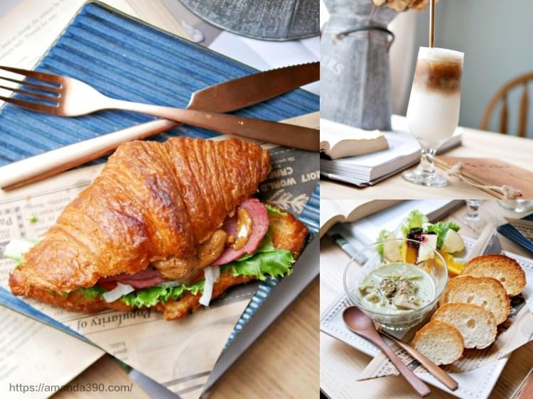 台南美食『有戶人家』感受獨具特色的50年老宅早午餐。酥香可頌吃起來!台南東區 成大美食 台南下午茶