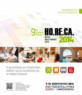 Έντυπο HORECA 2014 (Pdf)