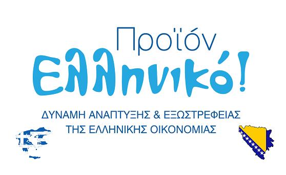 Ελληνικό Προϊόν και ανάπτυξη