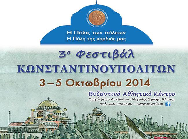 3ο-Φεστιβάλ-Κωνσταντινουπολιτών