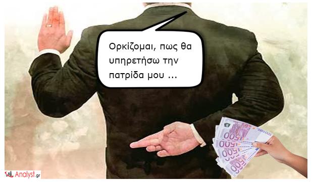 Διαφθορα-πολιτική