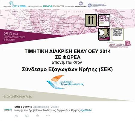 Συνέδριο-Greek-Exports-Forum-2014,-Συνδέσμου-Εξαγωγέων-Κρήτης,-κος-Αλκιβιάδης-Καλαμπόκης-2