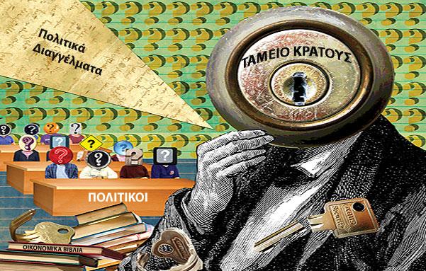 Άδεια-ταμεία,-Ελλάδα