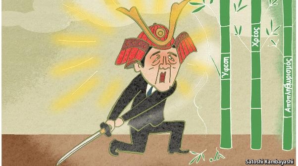 ΕΙΚΟΝΑ---Ιαπωνία Η χώρα των Σαμουράι