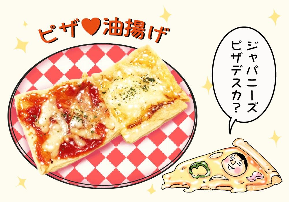 89ピザ油揚げ