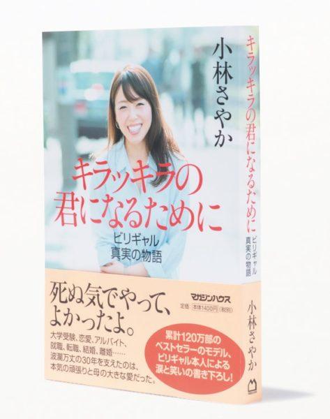 kobayashisayaka2