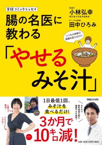 みそ汁-カバーOL-0311