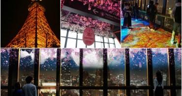 [東京夜景推薦]東京鐵塔-東京必看夜景!2018年2~5月限定3D夜櫻燈光秀