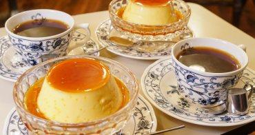 [東京下午茶推薦]ヘッケルン-傳說中的東京必吃布丁!?開了半世紀的隱藏版老喫茶店