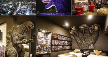 [東京新宿住宿推薦]Hotel Gracery Shinjuku哥吉拉飯店-每日限定一間!與哥吉拉共眠主題房
