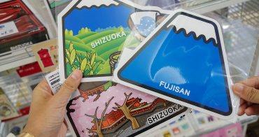 [靜岡旅遊]富士山控必收藏~限定版富士山造型明信片(哪裡買、日本明信片寄件郵資)