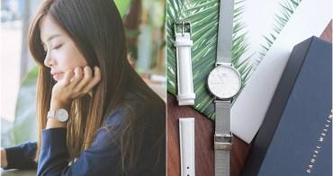 [DW錶開箱]2019DW折扣碼~DW手錶官網輸入94dw打85折!情侶必入手對錶