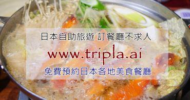 日本餐廳訂位不求人~日本餐廳預訂網站tripla.ai!24小時免費中文預定好簡單