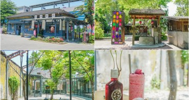 [屏東景點]竹田車站(竹田驛園)-綠意盎然日式木造車站園區x絕美玻璃屋咖啡廳大和頓物所