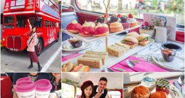 [英國倫敦美食]B Bakery Bus Tour-最華麗倫敦下午茶!帥哥坐陪搭巴士吃浮誇午茶