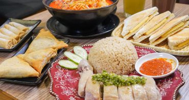[高雄]老巴剎新加坡風味美食-超銷魂海南雞飯x南洋叻沙海鮮麵~巨蛋附近好吃不貴南洋餐廳