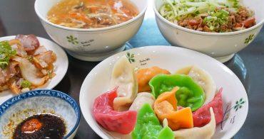[高雄左營美食]圓元寶水餃麵食-繽紛4色手工水餃~好吃不貴的麵食選擇