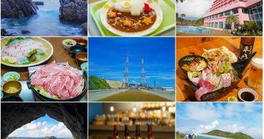 離宇宙最近的日本離島「種子島」!三天兩夜美食美景超充實行程~