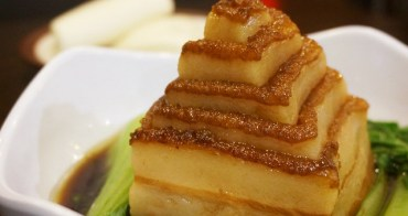 [台南]美味東坡肉塔出沒注意!?居味館
