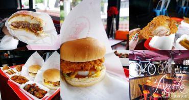 【台南美食】AJ BURGER。五妃廟旁~美式漢堡輕鬆吃!環境舒適聚餐好選擇