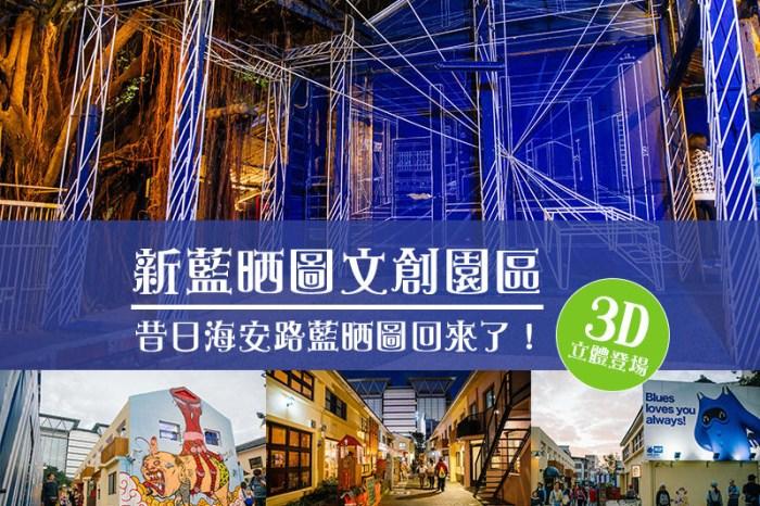 【台南景點】新藍晒圖文創園區。昔日海安路藍晒圖回來了!3D立體登場