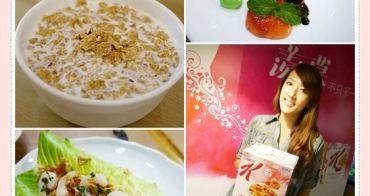 【妮❤吃】聰明吃!就能輕鬆享受窈窕。Special K