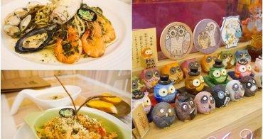 【台南美食】綠麥田早午晚餐輕食。超可愛貓頭鷹餐廳! 東區義大利麵、早午餐推薦