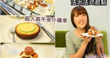 【台中美食】La Famille法米法式甜點 (向上店)。超人氣午茶小確幸!必吃老媽媽檸檬塔